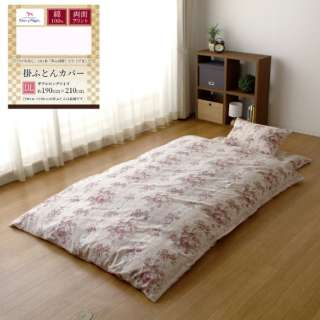 【掛ふとんカバー】ソナタ ダブルロングサイズ(綿100%/190×210cm/ピンク)【日本製】