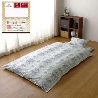【掛ふとんカバー】ソナタ ダブルロングサイズ(綿100%/190×210cm/サックス)【日本製】