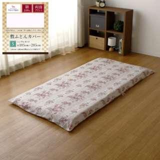 【敷布団カバー】ソナタ シングルサイズ(綿100%/105×205cm/ピンク)【日本製】