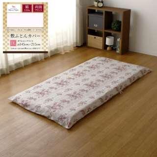 【敷布団カバー】ソナタ ダブルロングサイズ(綿100%/145×215cm/ピンク)【日本製】