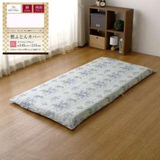 【敷布団カバー】ソナタ ダブルロングサイズ(綿100%/145×215cm/サックス)【日本製】