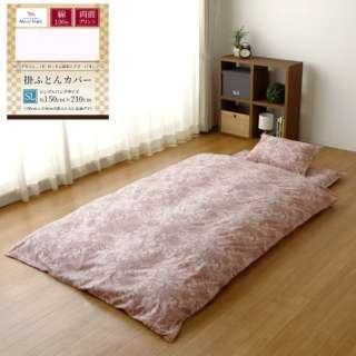 【掛ふとんカバー】アラベスク シングルロングサイズ(綿100%/150×210cm/ピンク)【日本製】