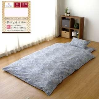 【掛ふとんカバー】アラベスク ダブルロングサイズ(綿100%/190×210cm/サックス)【日本製】