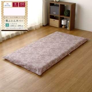 【敷布団カバー】アラベスク シングルサイズ(綿100%/105×205cm/ピンク)【日本製】