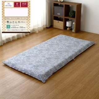 【敷布団カバー】アラベスク シングルサイズ(綿100%/105×205cm/サックス)【日本製】