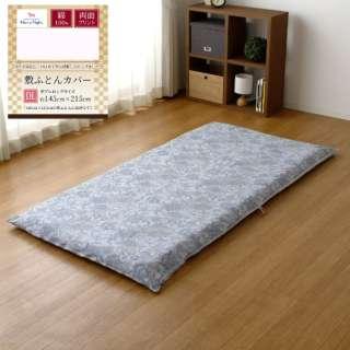 【敷布団カバー】アラベスク ダブルロングサイズ(綿100%/145×215cm/サックス)【日本製】
