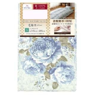 【毛布カバー】ソナタ シングルサイズ(綿100%/145×205cm/サックス)【日本製】