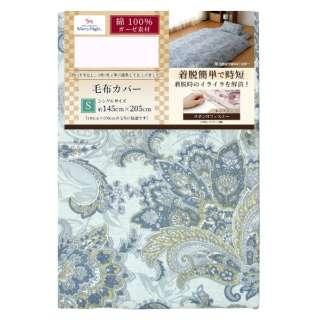 【毛布カバー】アラベスク シングルサイズ(綿100%/145×205cm/サックス)【日本製】