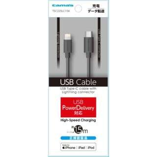 PD対応 Type-C to ライトニングケーブル 1.5m TSC225LC15K ブラック [1.5m]