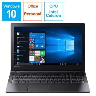 P1B2MPHB ノートパソコン dynabook (ダイナブック) ブラック [15.6型 /intel Celeron /HDD:500GB /メモリ:4GB /2019年3月モデル] P1B2MPHB [15.6型 /intel Celeron /HDD:500GB /メモリ:4GB /2019年3月モデル]
