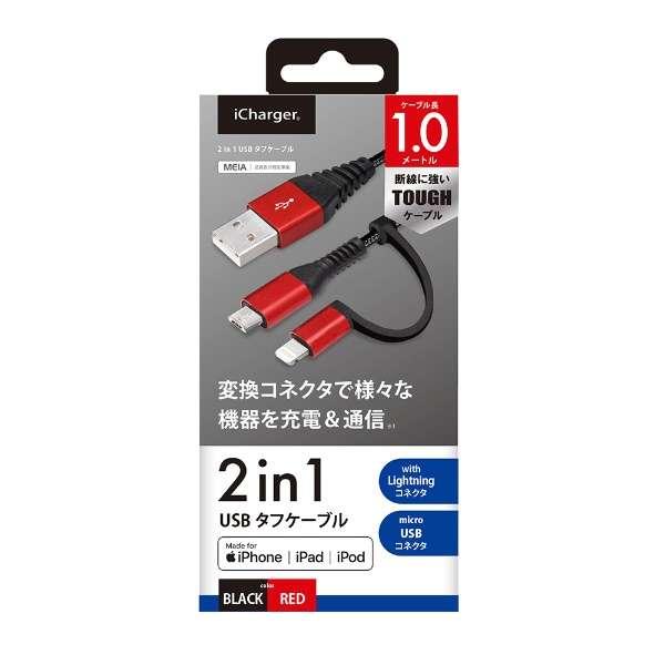 変換コネクタ付き 2in1 USBタフケーブル(Lightning&micro USB) PG-LMC10M01BK 1m レッド&ブラック [1.0m]