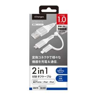 変換コネクタ付き 2in1 USBタフケーブル(Lightningμ USB) PG-LMC10M02WH 1m ホワイト&シルバー [1.0m]