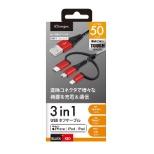 変換コネクタ付き 3in1 USBタフケーブル(Lightning&Type-C&micro USB) PG-LCMC05M01BK 50cm レッド&ブラック [0.5m]