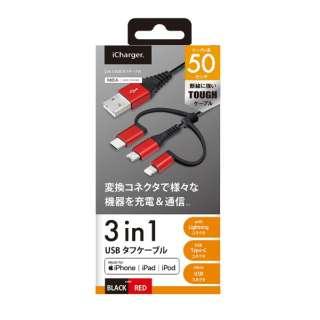 変換コネクタ付き 3in1 USBタフケーブル(Lightning&Type-Cμ USB) PG-LCMC05M01BK 50cm レッド&ブラック [0.5m]