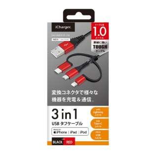 変換コネクタ付き 3in1 USBタフケーブル(Lightning&Type-Cμ USB) 1m レッド&ブラック PG-LCMC10M01BK 1m レッド&ブラック [1.0m]