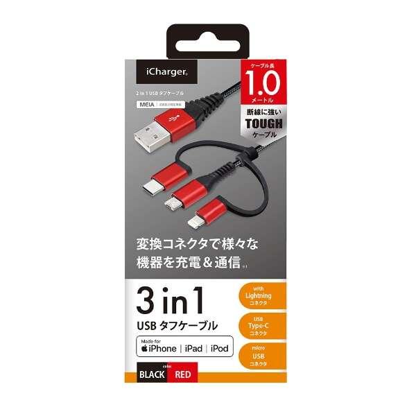 変換コネクタ付き 3in1 USBタフケーブル(Lightning&Type-C&micro USB) 1m レッド&ブラック PG-LCMC10M01BK 1m レッド&ブラック [1.0m]