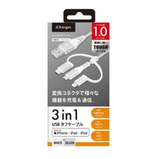 変換コネクタ付き 3in1 USBタフケーブル(Lightning&Type-Cμ USB) 1m ホワイト&シルバー PG-LCMC10M02WH 1m ホワイト&シルバー [1.0m]