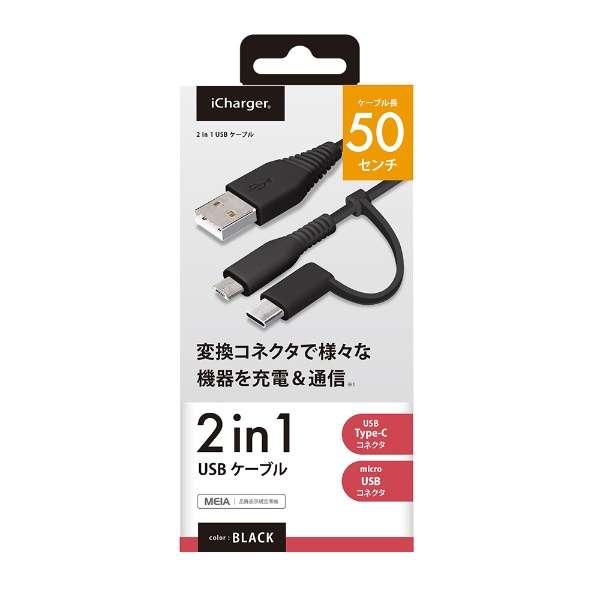 変換コネクタ付き 2in1 USBケーブル(Type-C&micro USB) 50cm ブラック PG-CMC05M03BK 50cm ブラック [0.5m]