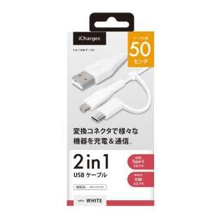 変換コネクタ付き 2in1 USBケーブル(Type-Cμ USB) 50cm ホワイト PG-CMC05M04WH 50cm ホワイト [0.5m]