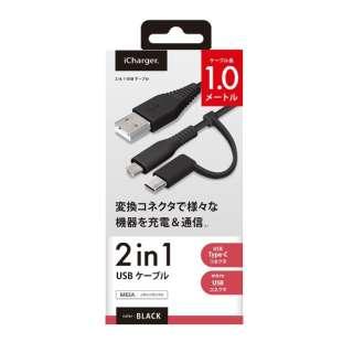 変換コネクタ付き 2in1 USBケーブル(Type-Cμ USB) 1m ブラック PG-CMC10M03BK 1m ブラック [1.0m]