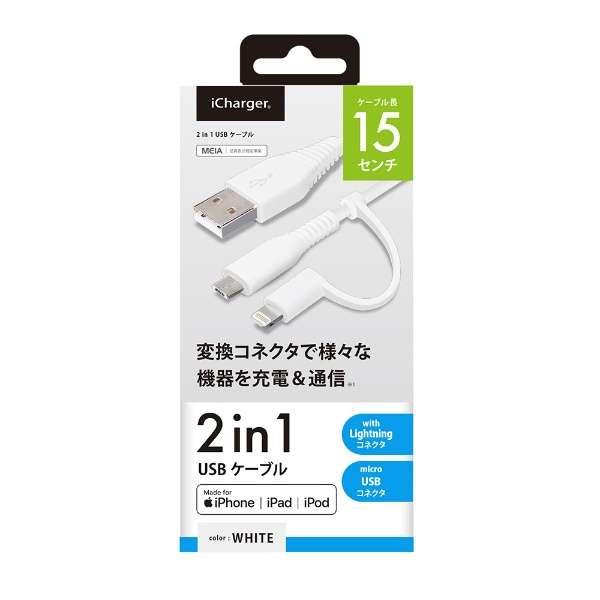 変換コネクタ付き 2in1 USBケーブル(Lightning&micro USB) PG-LMC01M04WH 15cm ホワイト [0.15m]