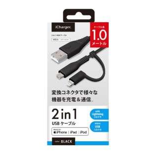 変換コネクタ付き 2in1 USBケーブル(Lightningμ USB) PG-LMC10M03BK 1m ブラック [1.0m]