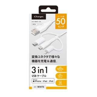 変換コネクタ付き 3in1 USBケーブル(Lightning&Type-Cμ USB) 50cm ホワイト PG-LCMC05M04WH 50cm ホワイト [0.5m]