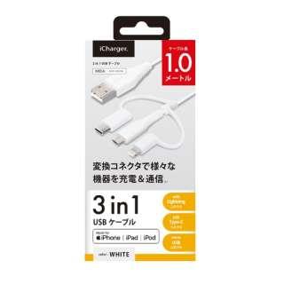 変換コネクタ付き 3in1 USBケーブル(Lightning&Type-Cμ USB) 1m ホワイト PG-LCMC10M04WH 1m ホワイト [1.0m]