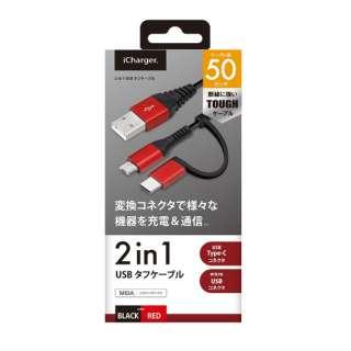 変換コネクタ付き 2in1 USBタフケーブル(Type-Cμ USB) 50cm レッド&ブラック PG-CMC05M01BK 50cm レッド&ブラック [0.5m]