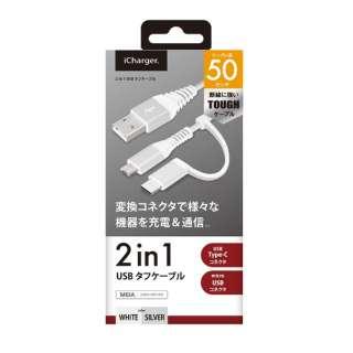 変換コネクタ付き 2in1 USBタフケーブル(Type-Cμ USB) 50cm ホワイト&シルバー PG-CMC05M02WH 50cm ホワイト&シルバー [0.5m]