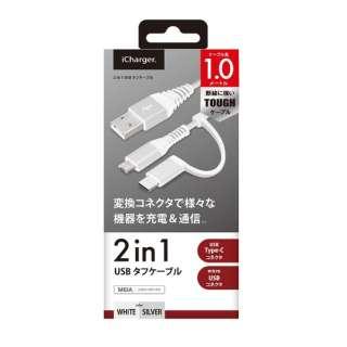 変換コネクタ付き 2in1 USBタフケーブル(Type-Cμ USB) 1m ホワイト&シルバー PG-CMC10M02WH 1m ホワイト&シルバー [1.0m]