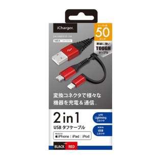 変換コネクタ付き 2in1 USBタフケーブル(Lightningμ USB) PG-LMC05M01BK 50cm レッド&ブラック [0.5m]