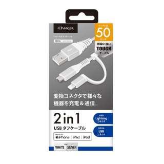 変換コネクタ付き 2in1 USBタフケーブル(Lightningμ USB) PG-LMC05M02WH 50cm ホワイト&シルバー [0.5m]