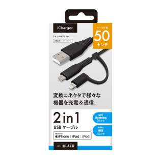 変換コネクタ付き 2in1 USBケーブル(Lightningμ USB) PG-LMC05M03BK 50cm ブラック [0.5m]