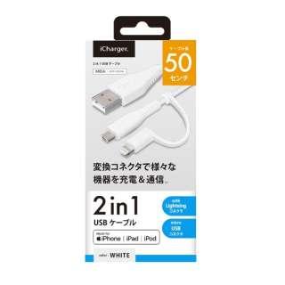 変換コネクタ付き 2in1 USBケーブル(Lightningμ USB) PG-LMC05M04WH 50cm ホワイト [0.5m]