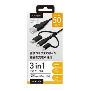 変換コネクタ付き 3in1 USBケーブル(Lightning&Type-Cμ USB) 50cm ブラック PG-LCMC05M03BK 50cm ブラック [0.5m]