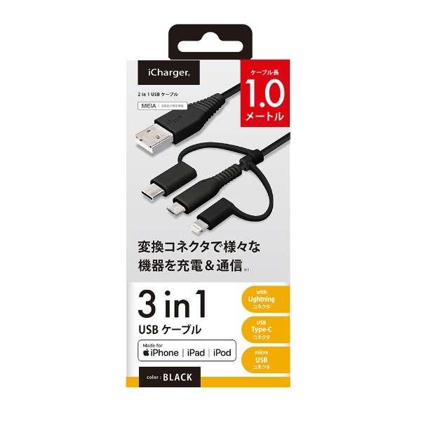 変換コネクタ付き 3in1 USBケーブル(Lightning&Type-C&micro USB) 1m ブラック PG-LCMC10M03BK 1m ブラック [1.0m]