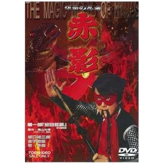 仮面の忍者 赤影 第一部「金目教篇」 【DVD】