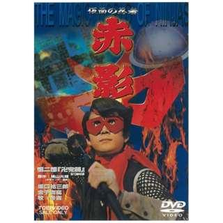 仮面の忍者 赤影 第二部「卍党篇」 【DVD】