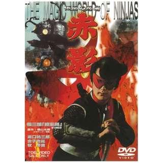 仮面の忍者 赤影 第三部「根来篇」 【DVD】