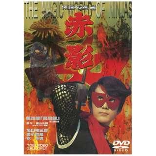 仮面の忍者 赤影 第四部「魔風篇」 【DVD】