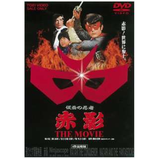 仮面の忍者 赤影 THE MOVIE 【DVD】