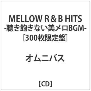 オムニバス:MELLOW R&B HITS -聴き飽きない美メロBGM- 【CD】