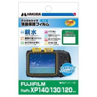 液晶保護フィルム 親水タイプ(富士フイルム FinePix XP140 / XP130 / XP120 専用) DGFH-FXP140