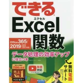 できるExcel関数 Office365