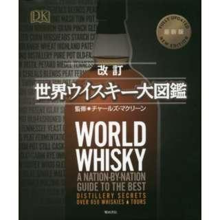 世界ウイスキー大図鑑 改訂