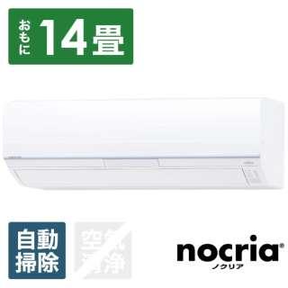 AS-409BKS2-W エアコン 2019年 nocria(ノクリア)BKSシリーズ [おもに14畳用 /200V]