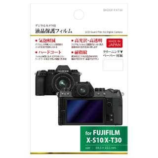 液晶保護フィルム(富士フイルム FUJIFILM X-S10 / X-T30 専用) BKDGF-FXT30