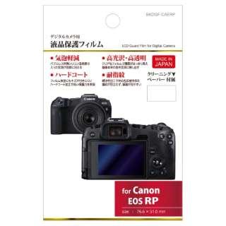 液晶保護フィルム (キヤノン Canon EOS RP 専用) BKDGF-CAERP