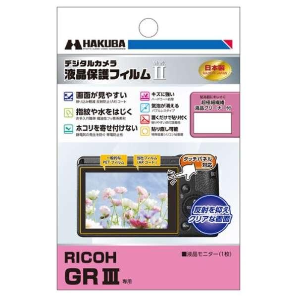 液晶保護フィルム MarkII (リコー RICOH GR III 専用) DGF2-RGR3
